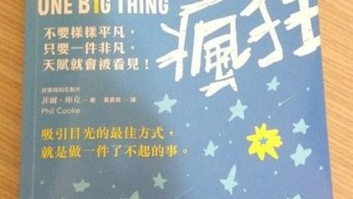 "Photo of My Book ""One Big Thing"" Hits The Street in Taiwan"